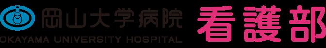 岡山大学病院 看護部 - Okayama University Hospital -