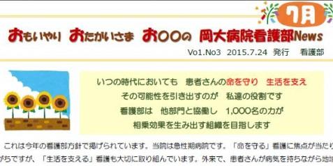 おおお岡大看護部News No.3