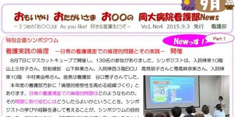 おおお岡大看護部News No4